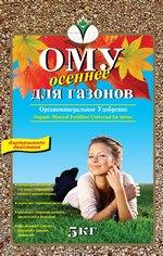 OMUOsen Как правильно подобрать удобрение для газона. Иллюстрированное пособие для садоводов.