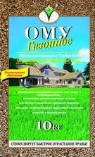 OMu Gazon1 Как правильно подобрать удобрение для газона. Иллюстрированное пособие для садоводов.